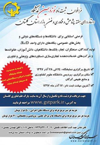 فراخوان ثبت نام نمایشگاه هفته پژوهش وفناوری وفن بازار استان