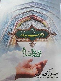 دوره آموزشی عمومی «  آداب و اسرار نماز»
